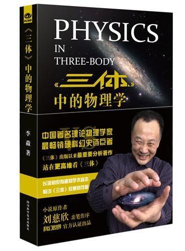 《三体》中的物理学