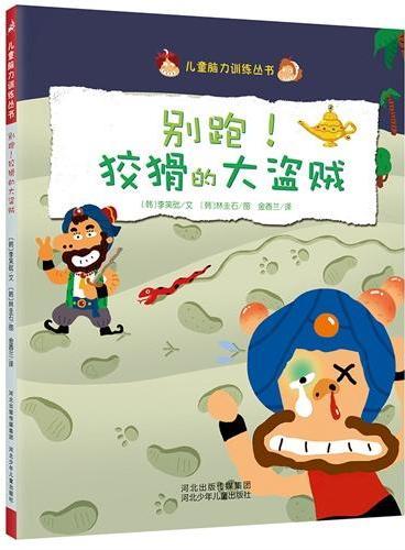 儿童脑力训练丛书:别跑!狡猾的大盗贼