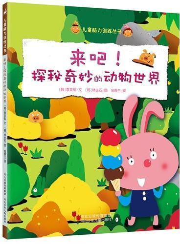 儿童脑力训练丛书:来吧!探秘奇妙的动物世界