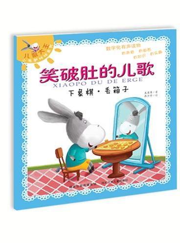 下象棋·丢箱子《笑破肚的儿歌》(数字化有声读物,有声音有画面,有知识有乐趣。)
