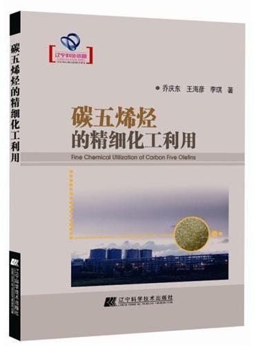 碳五烯烃的精细化工利用