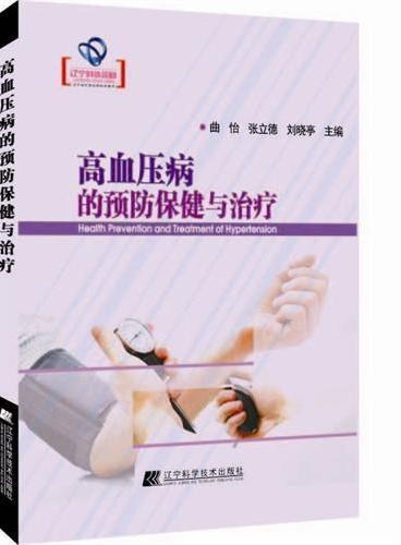 高血压病的预防保健与治疗