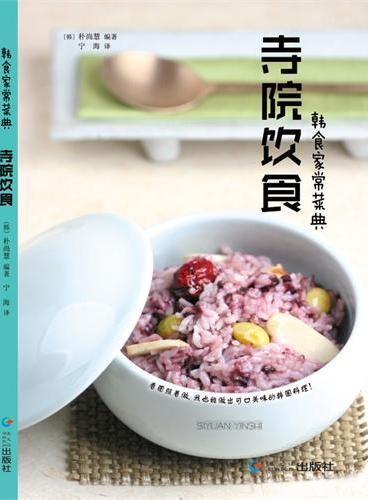 韩食家常菜典—寺院饮食