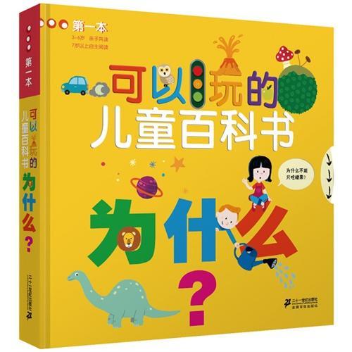 第一本可以玩的儿童百科书 为什么?