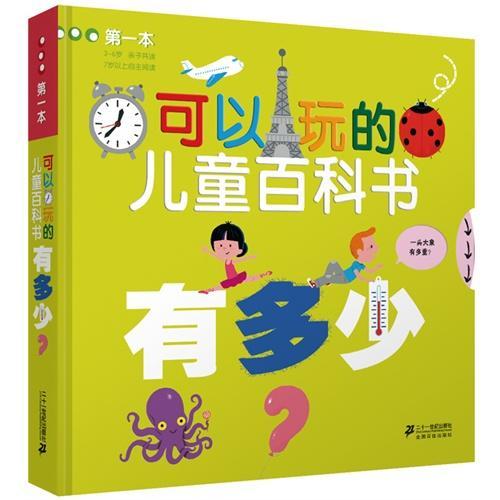 第一本可以玩的儿童百科书 有多少?