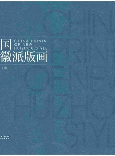 中国新徽派版画