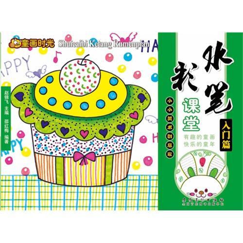 童画时光·水彩笔课堂·入门篇