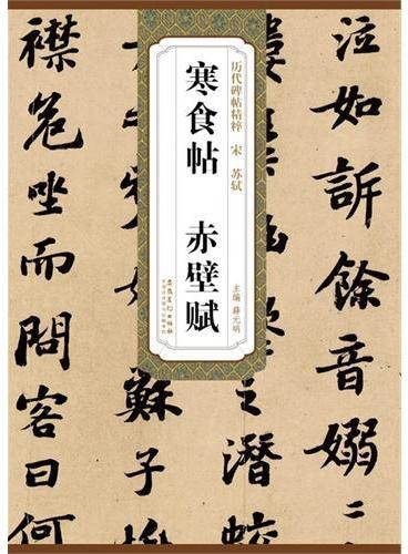 历代碑帖精粹·宋 苏轼寒食帖 赤壁赋