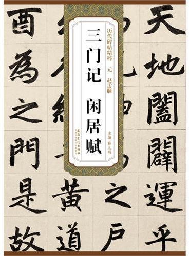 历代碑帖精粹·元 赵孟頫 三门记 闲居赋