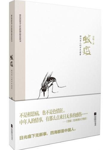 蚊疫——纽约华人的中年情事