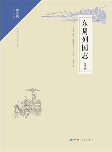 东周列国志(注释本)