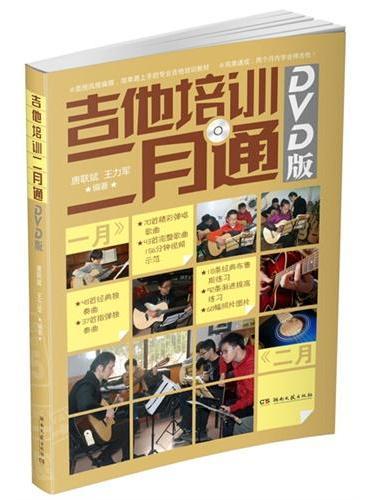吉他培训二月通(DVD版)