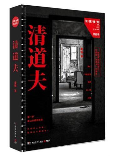 清道夫:法医秦明系列第四季