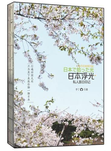 日本浮光——私人旅日印记(行遍四国九州,只为坐下来跟你聊一聊日本)