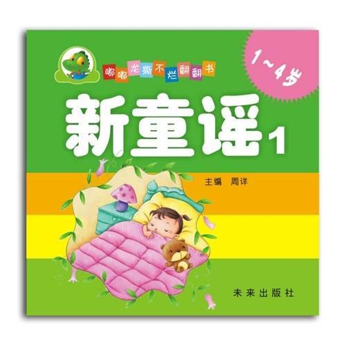 嘟嘟龙撕不烂翻翻书   新童谣1