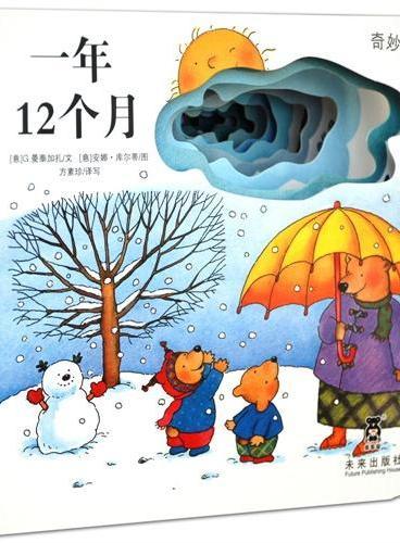 """奇妙洞洞书第三辑-一年十二个月(引自意大利经典的宝宝认知系列童书。""""花婆婆""""方素珍倾情编译;全新的""""洞洞""""阅读形式,促进手部精细小动作,培养触觉神经发育和语言能力的发展。乐乐趣童书)"""