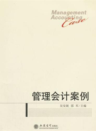 管理会计案例(吴安妮 邵军)