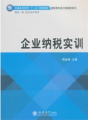 企业纳税实训(周金琳)