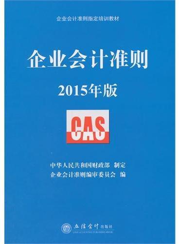 (2015年版)企业会计准则(中华人民共和国财政部)