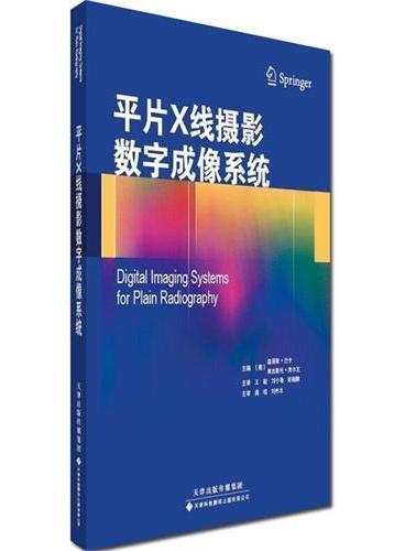 平片X线摄影数字成像系统