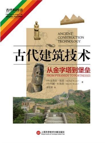 【新】古代建筑技术:从金字塔到堡垒