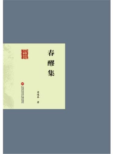 民国首版文学经典丛书. 第2辑:春醪集