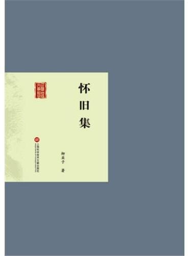 民国首版文学经典丛书. 第2辑:怀旧集