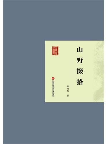 民国首版文学经典丛书. 第2辑:山野掇拾