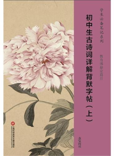 学生必备笔记系列 教育部指定篇目:初中生古诗词详解背默字帖(上)