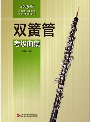 上海音乐家协会音乐考级丛书:双簧管考级曲集(2015版)