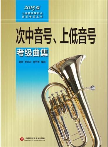 上海音乐家协会音乐考级丛书:次中音号、上低音号考级曲集(2015版)