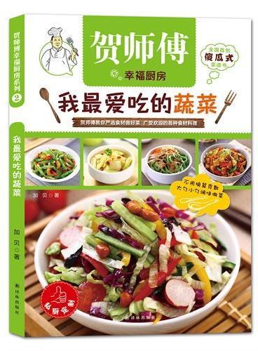贺师傅幸福厨房:我最爱吃的蔬菜