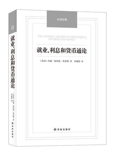 汉译经典名著-就业、利息和货币通论