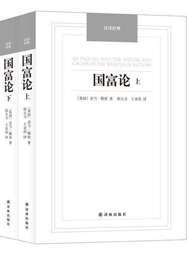 汉译经典名著-国富论(上下册)