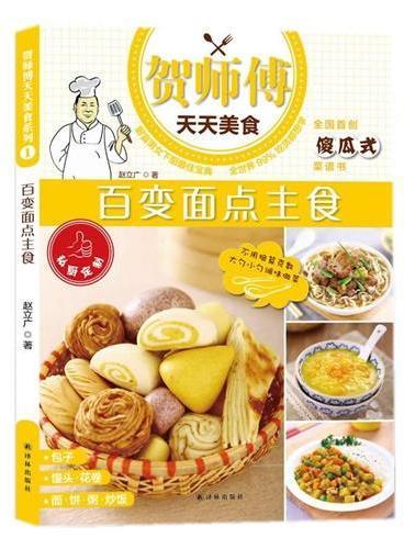贺师傅天天美食:百变面点主食