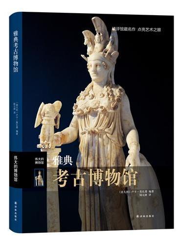 雅典考古博物馆——伟大的博物馆