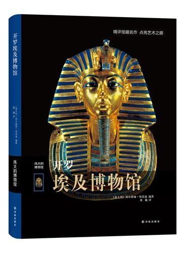 开罗埃及博物馆——伟大的博物馆