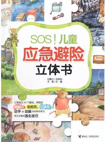 SOS!儿童应急避险立体书(专为中国儿童打造,动手+动脑,在惊奇中学习常见灾害逃生技巧)