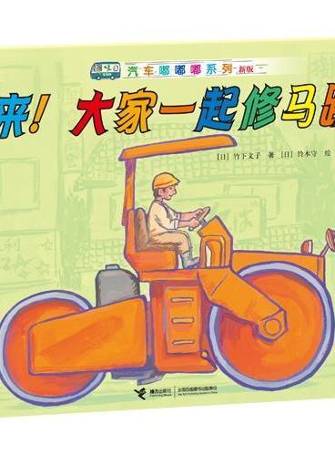 来!大家一起修马路(兼具人文与科学的科学图画书经典。日本畅销儿童社会认知图画书。适合3-6岁儿童阅读)
