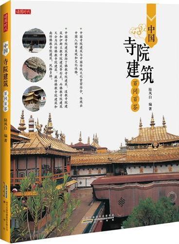 建筑百问百答·中国寺院建筑百问百答