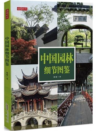 中国园林细节图鉴