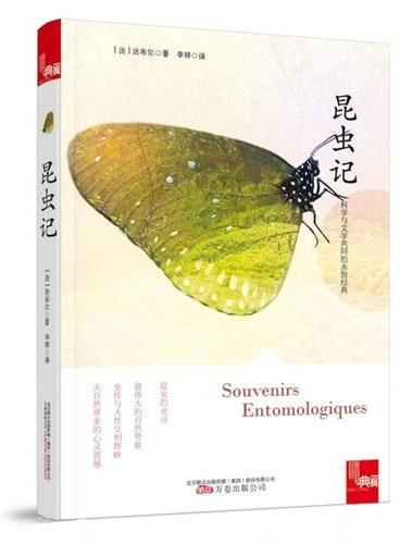典藏:昆虫记