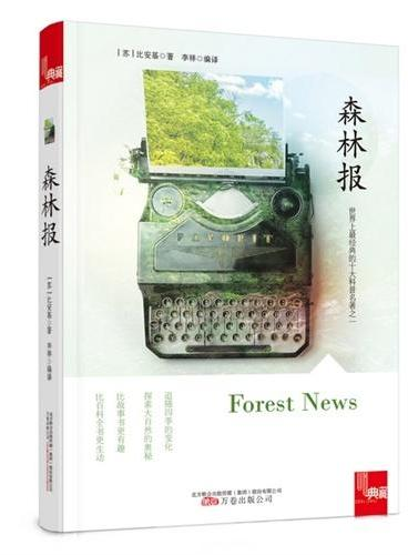 典藏:森林报