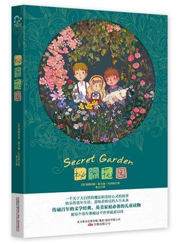 秘密花园(最新完整全译本,愿每个童年都被这个世界温柔以待)