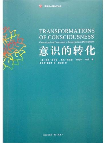 意识的转化