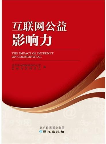 互联网公益影响力