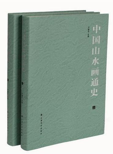 中国山水画通史 全二册