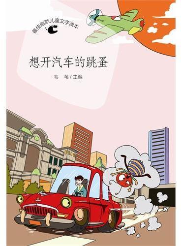 最佳幽默儿童文学读本·想开轿车的跳蚤