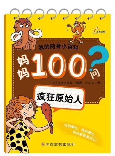 我的随身小百科·妈妈100问:疯狂原始人