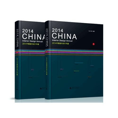 2014中国室内设计年鉴(上、下册)